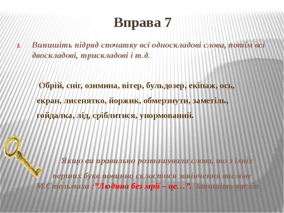 Вправа 7 Випишіть підряд спочатку всі односкладові слова, потім всі двоскладо...
