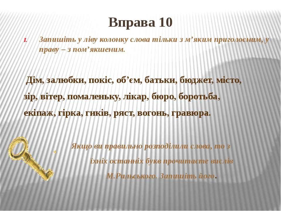 Вправа 10 Запишіть у ліву колонку слова тільки з м'яким приголосним, у праву ...