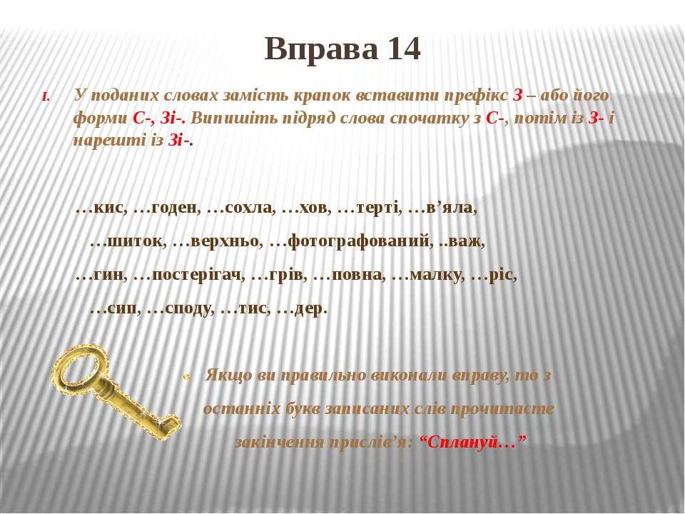 Вправа 14 У поданих словах замість крапок вставити префікс З – або його форми...