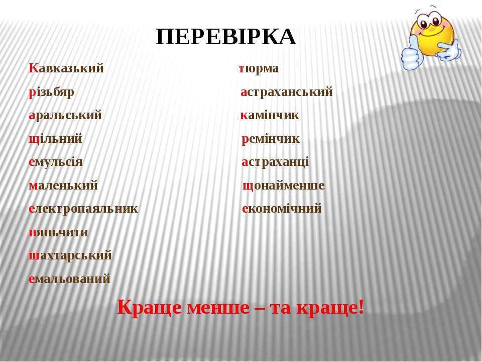 Кавказький тюрма різьбяр астраханський аральський камінчик щільний ремінчик е...
