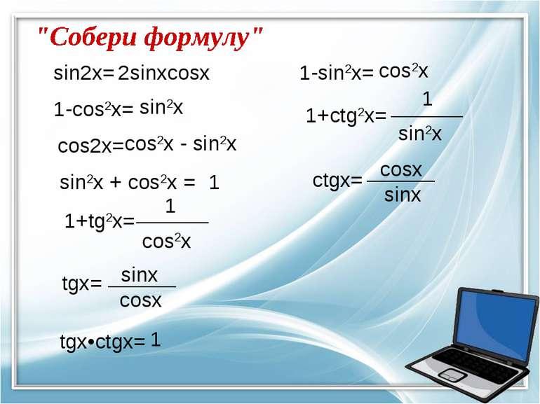 sin2x= 2sinxcosx 1-cos2x= sin2x cos2x= cos2x - sin2x sin2x + cos2x = 1 1+tg2x...