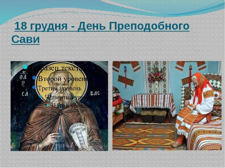 """18 грудня - День Преподобного Сави Пора """"і савити, і варварити, і куделю ку..."""