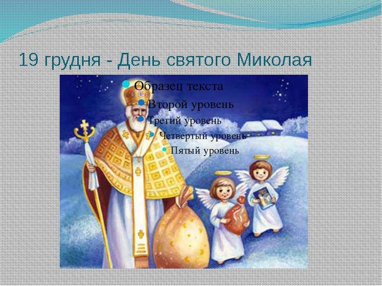 19 грудня - День святого Миколая