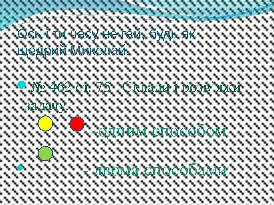 Ось і ти часу не гай, будь як щедрий Миколай. № 462 ст. 75 Склади і розв'яжи ...