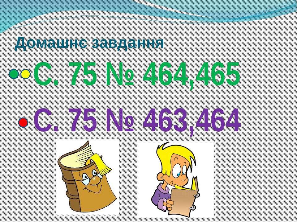 Домашнє завдання С. 75 № 464,465 С. 75 № 463,464
