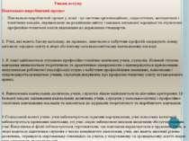 Умови вступу Навчально-виробничий процес Навчально-виробничий процес у ліцеї ...
