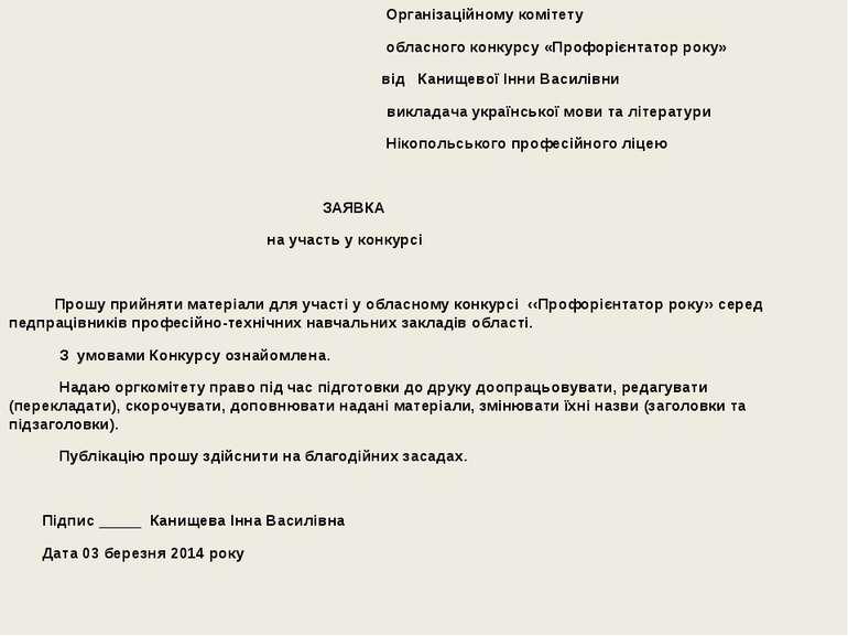 Організаційному комітету обласного конкурсу «Профорієнтатор року» від Канищев...