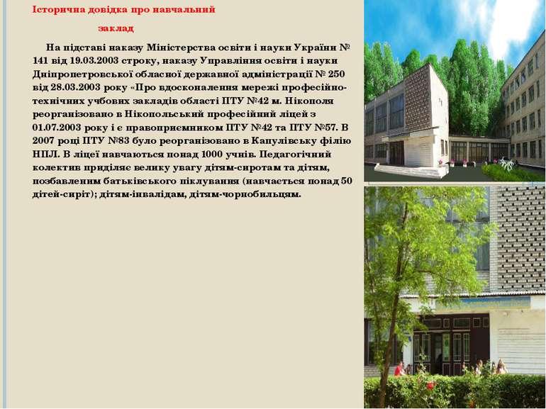 Історична довідка про навчальний заклад На підставі наказу Міністерства освіт...