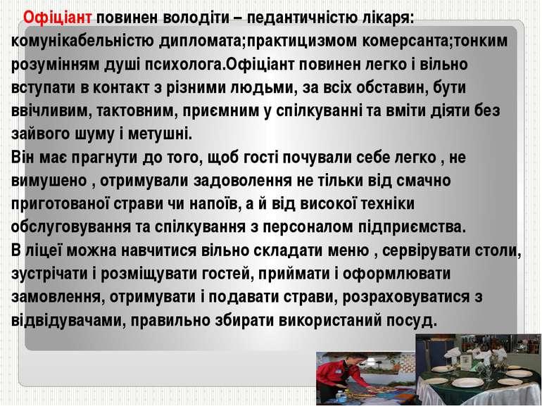 Офіціант повинен володіти – педантичністю лікаря: комунікабельністю дипломата...