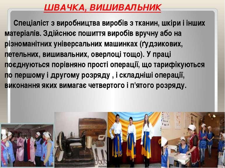 ШВАЧКА, ВИШИВАЛЬНИК Спеціаліст з виробництва виробів з тканин, шкіри і інших ...