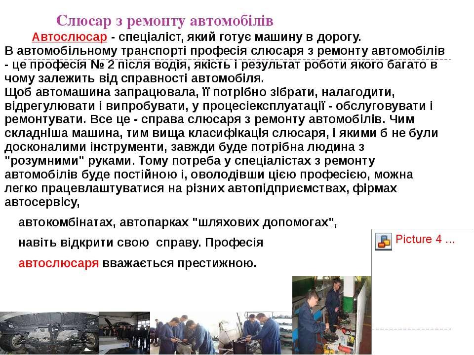 Слюсар з ремонту автомобілів Автослюсар- спеціаліст, який готує машину в дор...