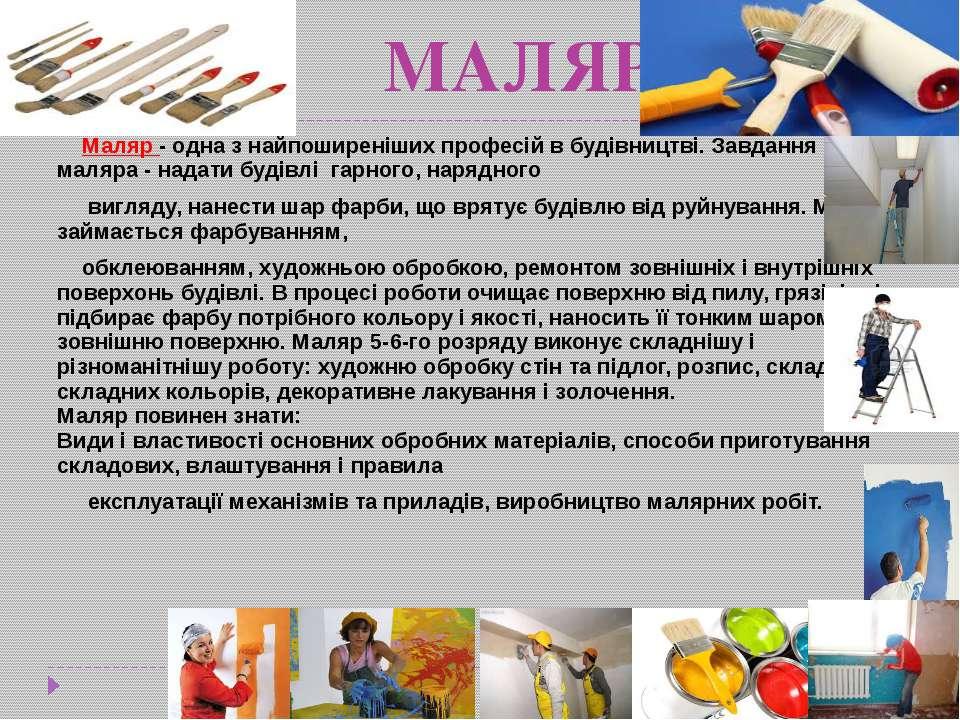 МАЛЯР Маляр - одна з найпоширеніших професій в будівництві. Завдання маляра -...