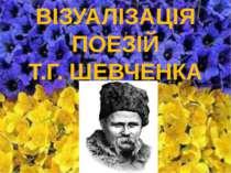 ВІЗУАЛІЗАЦІЯ ПОЕЗІЙ Т.Г. ШЕВЧЕНКА