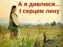 лину А я дивлюся… І серцем лину