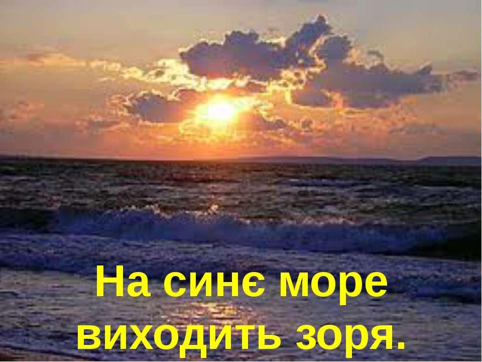 На синє море виходить зоря.