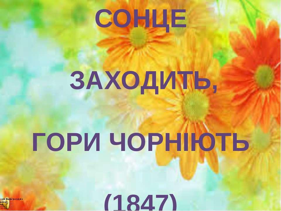 СОНЦЕ ЗАХОДИТЬ, ГОРИ ЧОРНІЮТЬ (1847)