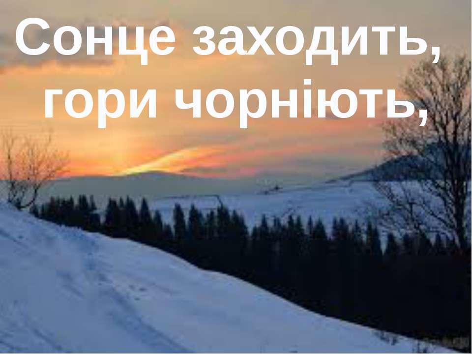 Сонце заходить, гори чорніють,