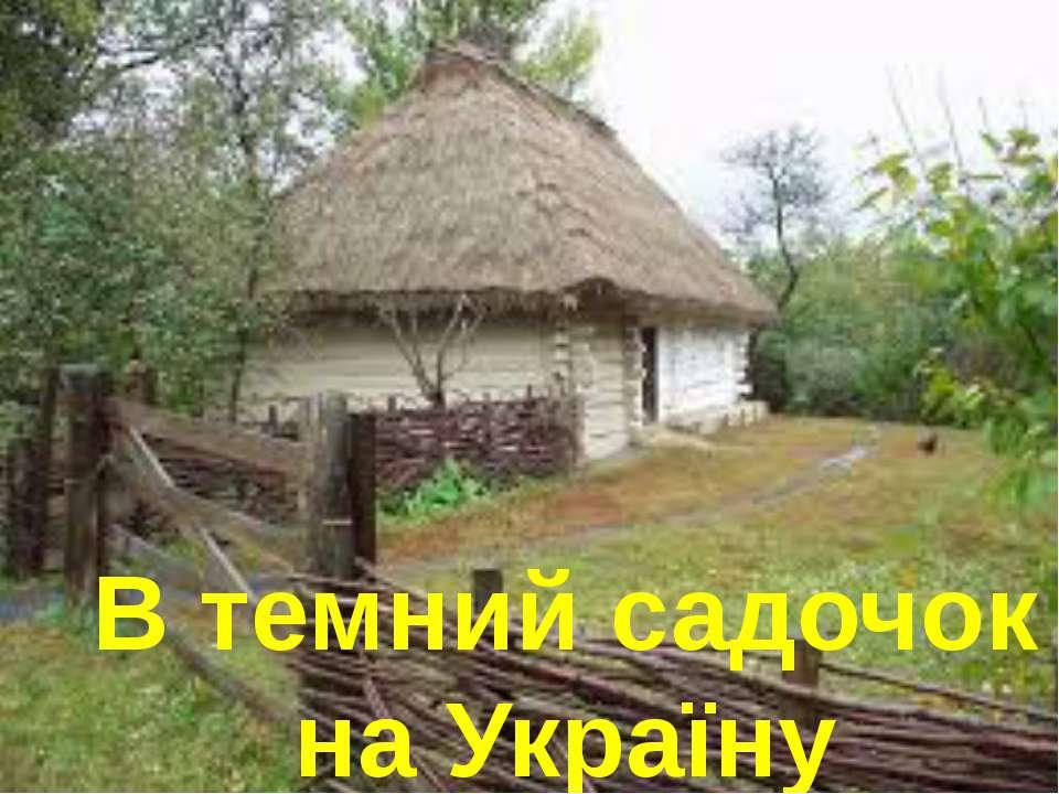 В темний садочок на Україну