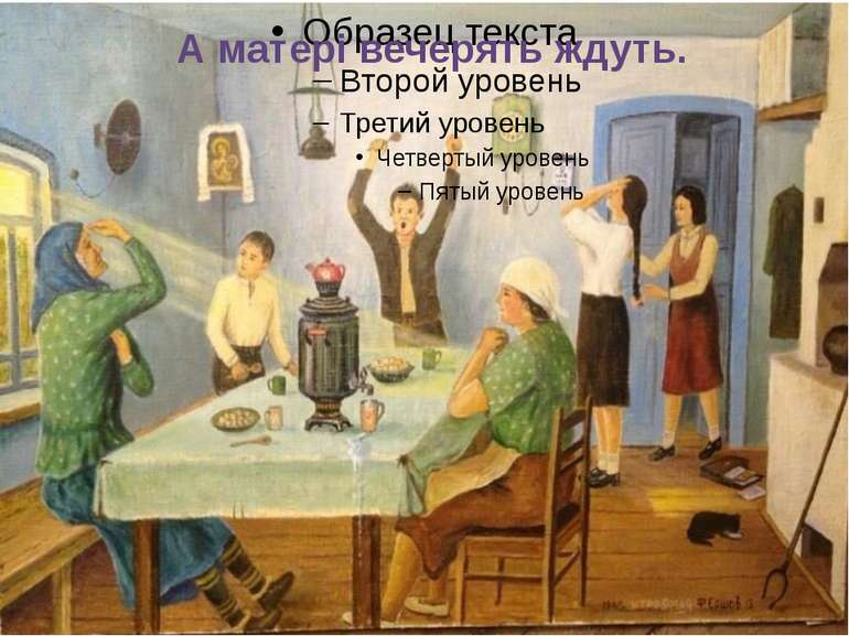 А матері вечерять ждуть.