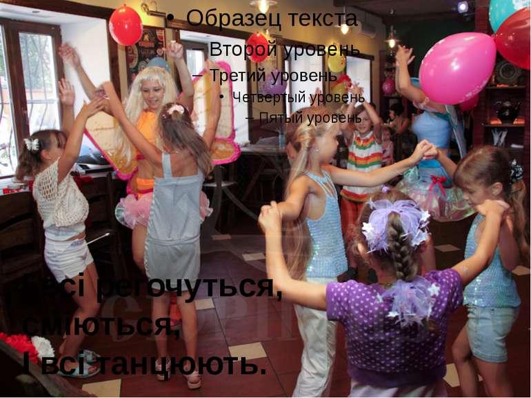 І всі регочуться, сміються, І всі танцюють.