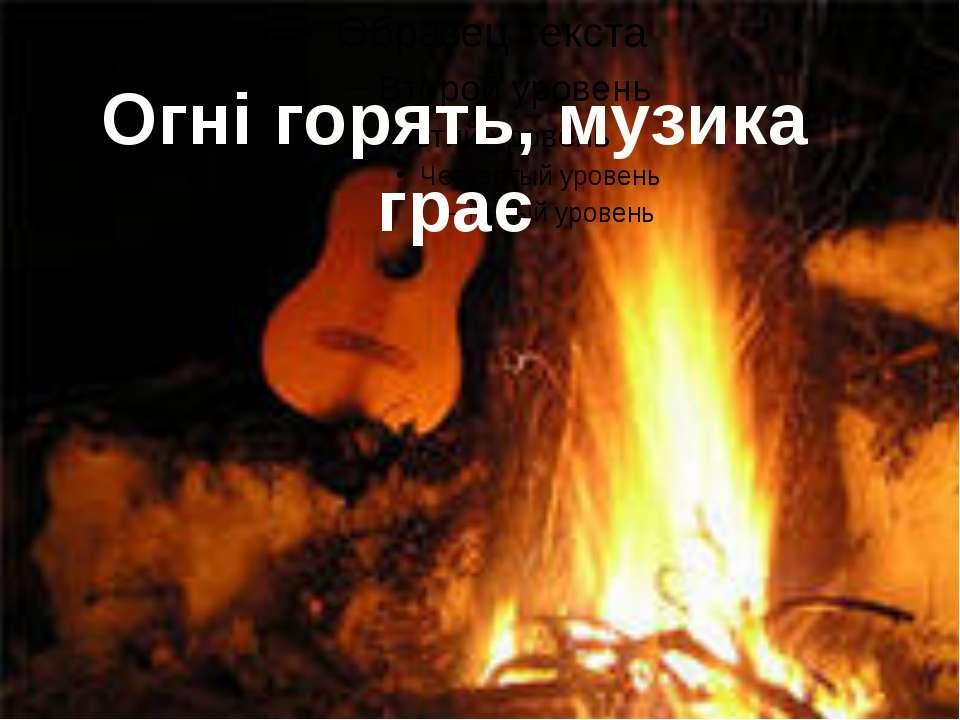 Огні горять, музика грає