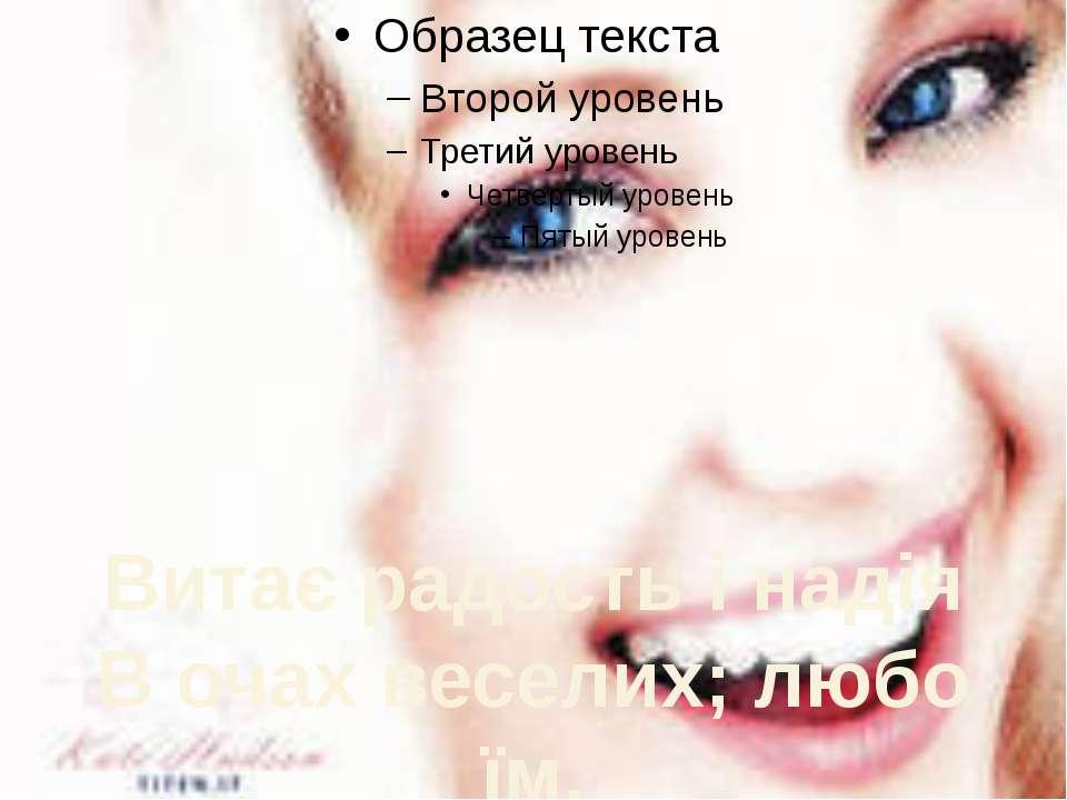 Витає радость і надія В очах веселих; любо їм,