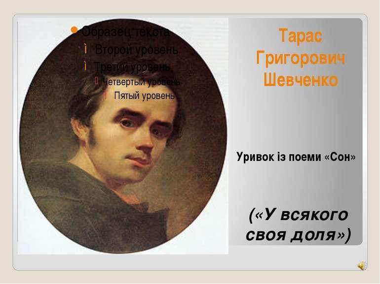 Тарас Григорович Шевченко Уривок із поеми «Сон» («У всякого своя доля»)