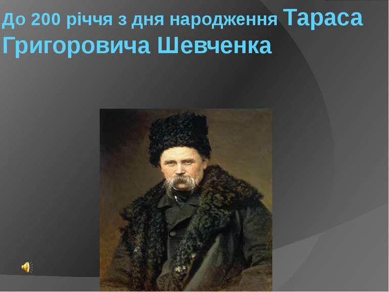 До 200 річчя з дня народження Тараса Григоровича Шевченка