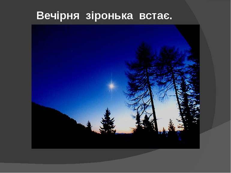 Вечірня зіронька встає.