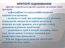 КРИТЕРІЇ ОЦІНЮВАННЯ Диктант оцінюється однією оцінкою на основі таких критер...