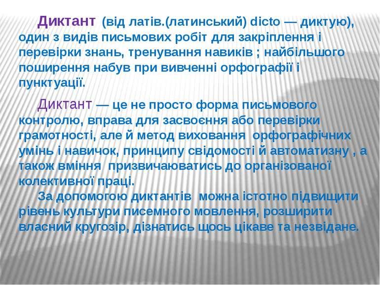 Диктант (від латів.(латинський) dicto — диктую), один з видів письмових робі...