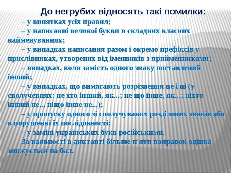 До негрубих відносять такі помилки: –у винятках усіх правил; –у написанні в...