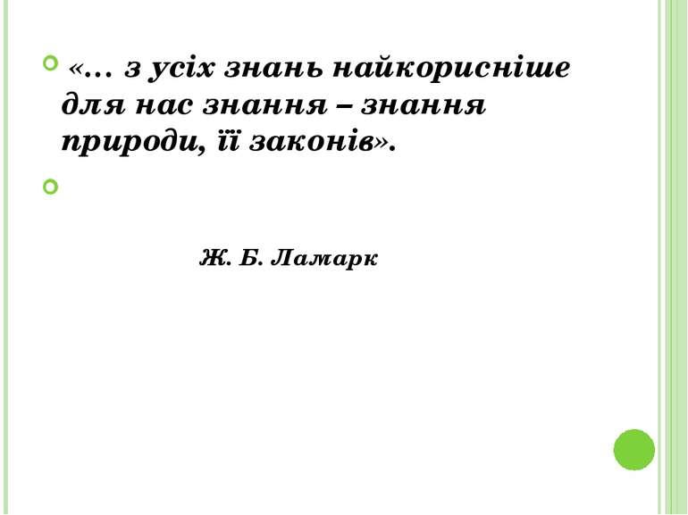 «… з усіх знань найкорисніше для нас знання – знання природи, її законів». Ж....