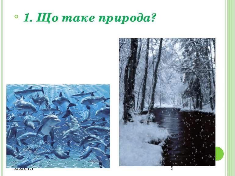 1. Що таке природа?