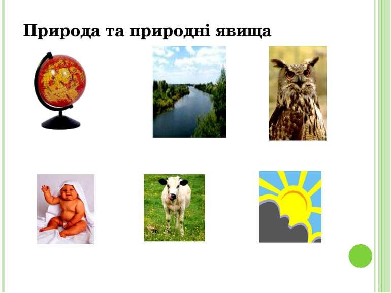 Природа та природні явища
