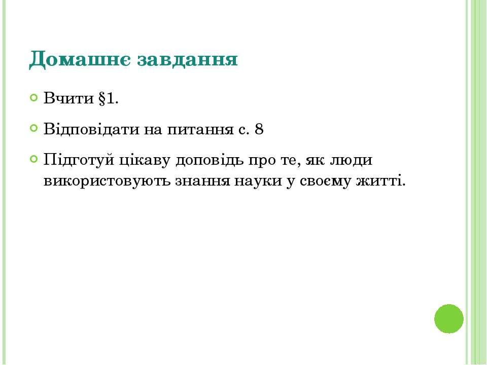 Домашнє завдання Вчити §1. Відповідати на питання с. 8 Підготуй цікаву допові...