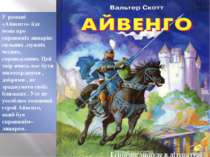 Героїчне минуле в літературі У романі «Айвенго» йде мова про справжніх лицар...
