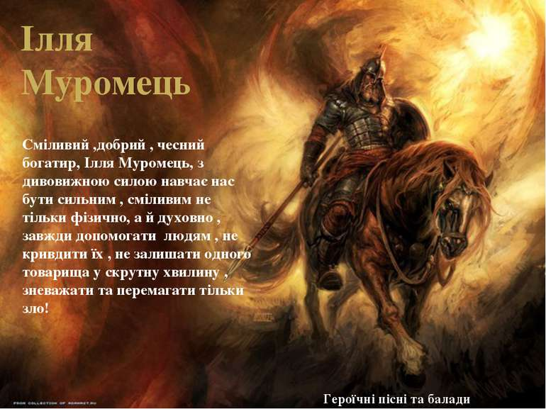 Ілля Муромець Героїчні пісні та балади Сміливий ,добрий , чесний богатир, Ілл...