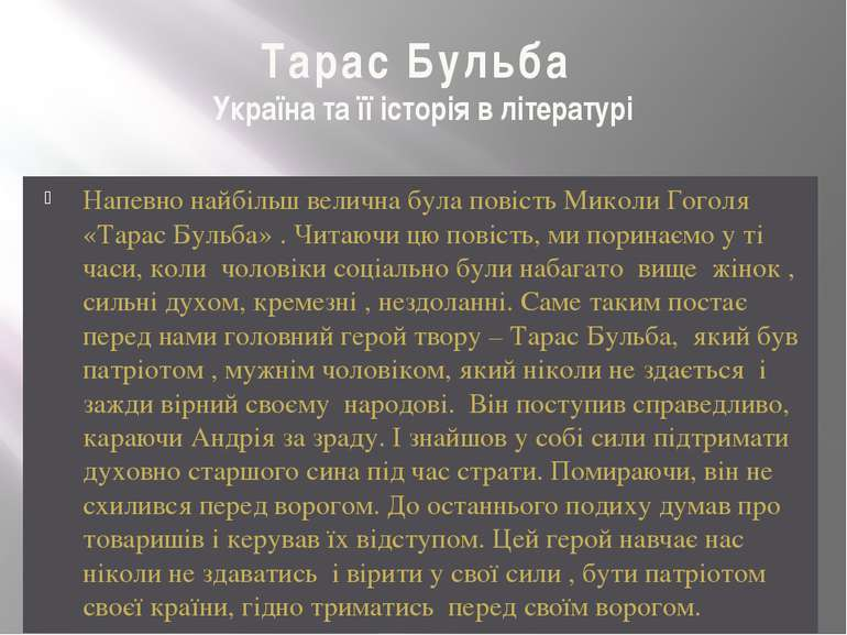 Тарас Бульба Україна та її історія в літературі Напевно найбільш велична була...