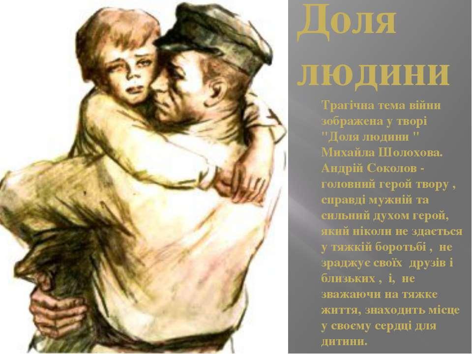 """Доля людини Трагічна тема війни зображена у творі """"Доля людини """" Михайла Шоло..."""