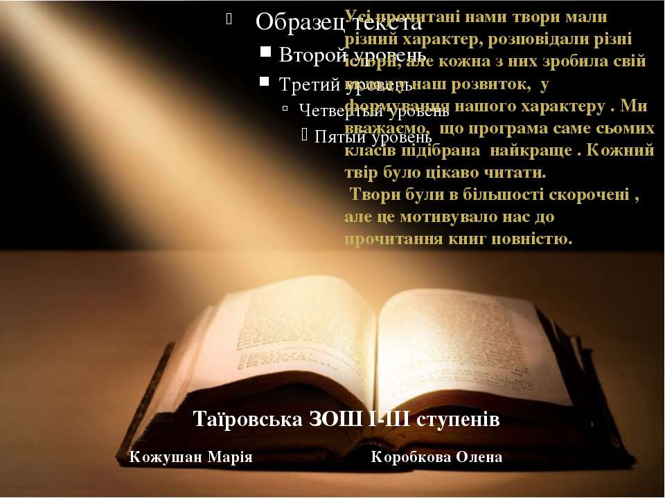 Усі прочитані нами твори мали різний характер, розповідали різні історії, але...