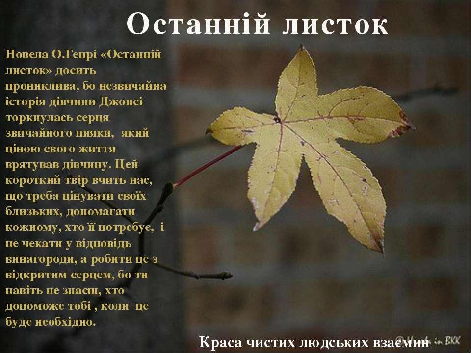 Останній листок Краса чистих людських взаємин Новела О.Генрі «Останній листок...