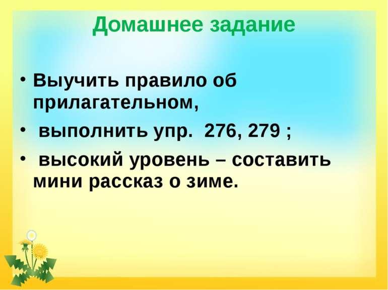 Домашнее задание Выучить правило об прилагательном, выполнить упр. 276, 279 ;...
