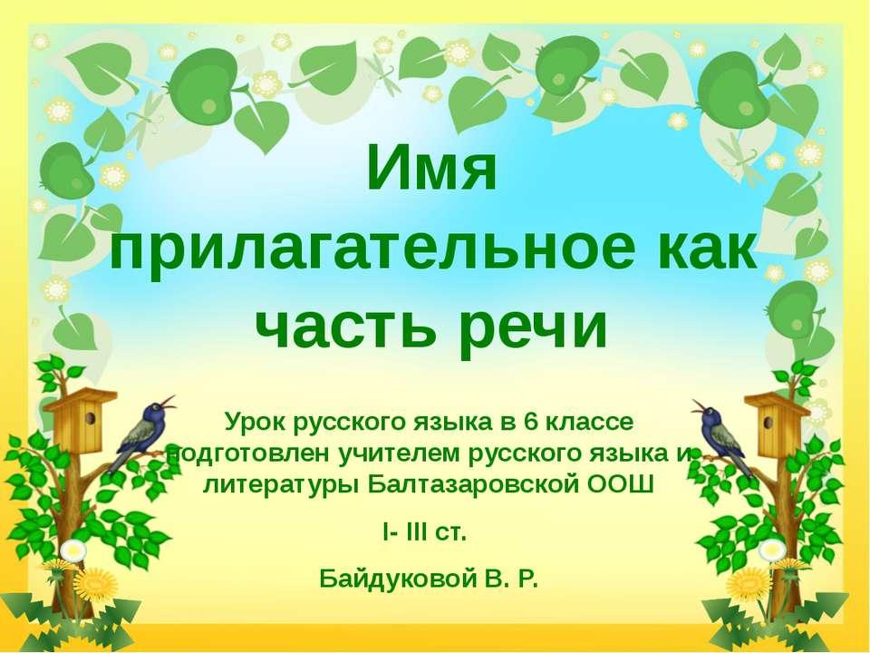 Имя прилагательное как часть речи Урок русского языка в 6 классе подготовлен ...