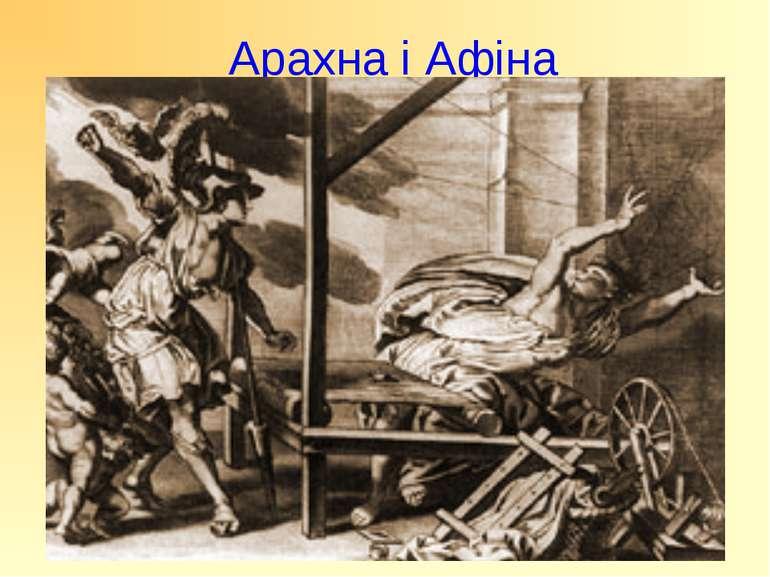 Арахна і Афіна