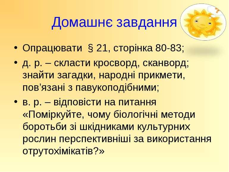 Домашнє завдання Опрацювати § 21, сторінка 80-83; д. р. – скласти кросворд, с...