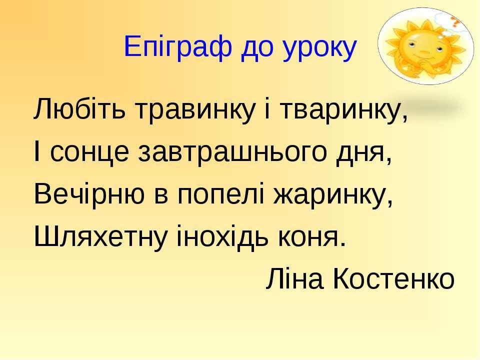 Епіграф до уроку Любіть травинку і тваринку, І сонце завтрашнього дня, Вечірн...