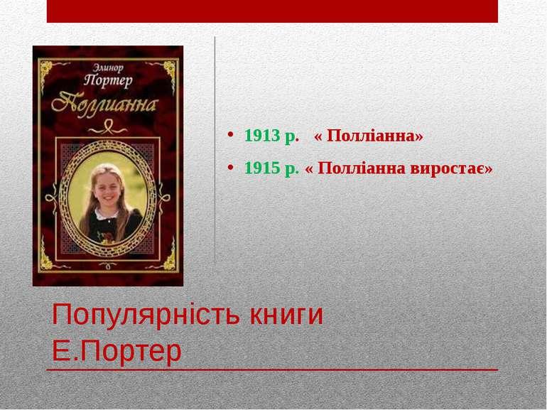 Популярність книги Е.Портер 1913 р. « Полліанна» 1915 р. « Полліанна виростає»