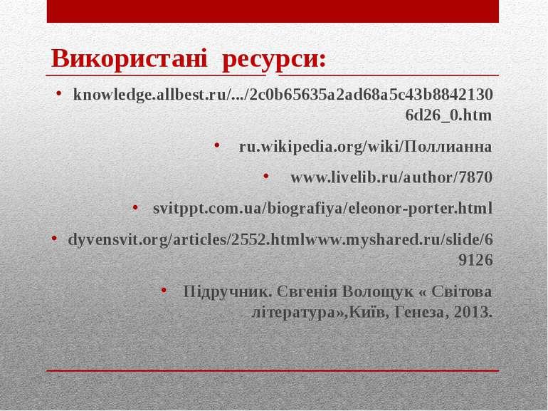 Використані ресурси: knowledge.allbest.ru/.../2c0b65635a2ad68a5c43b88421306d2...