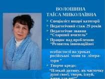 ВОЛОШИНА ТАЇСА МИКОЛАЇВНА Спеціаліст вищої категорії Педагогічний стаж 29 рок...